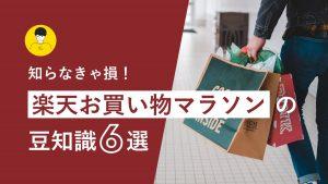 楽天お買い物マラソンを完全攻略。知らなきゃ損な豆知識6つ紹介!