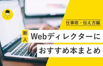 【仕事術・伝え方編】新人Webディレクターおすすめ本まとめ